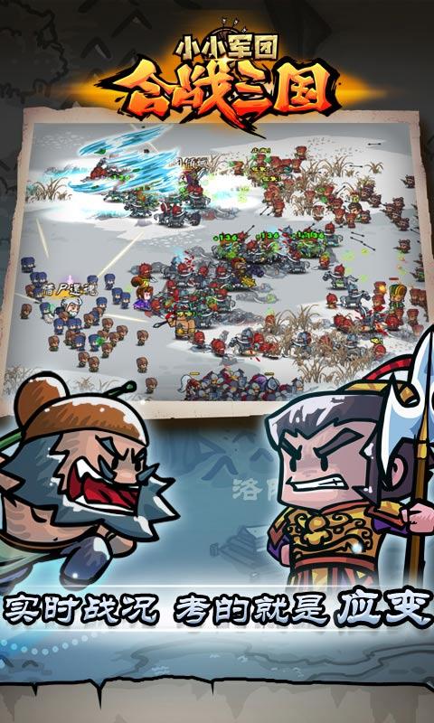 小小军团合战三国游戏截图3