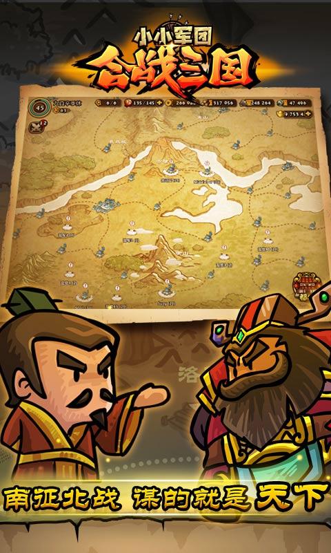 小小军团合战三国游戏截图5
