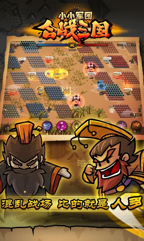 小小军团合战三国游戏截图2