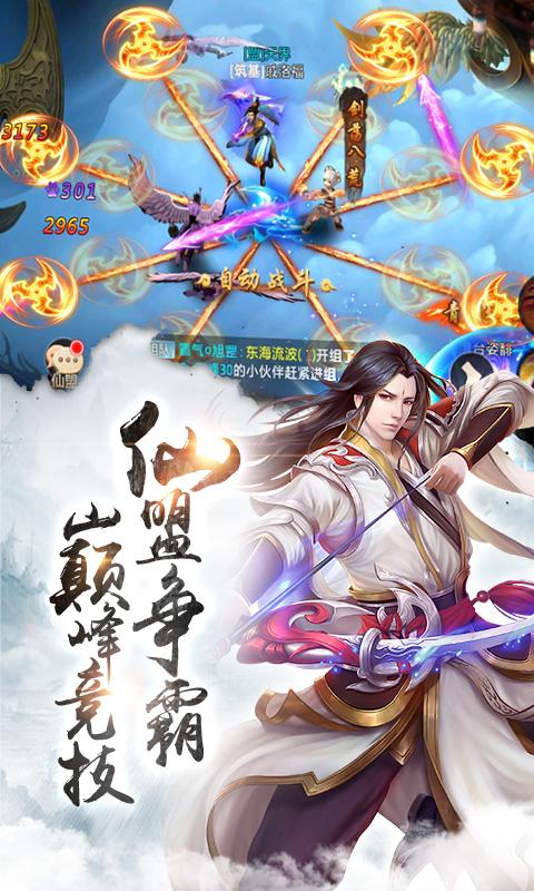 剑雨幽魂游戏截图3