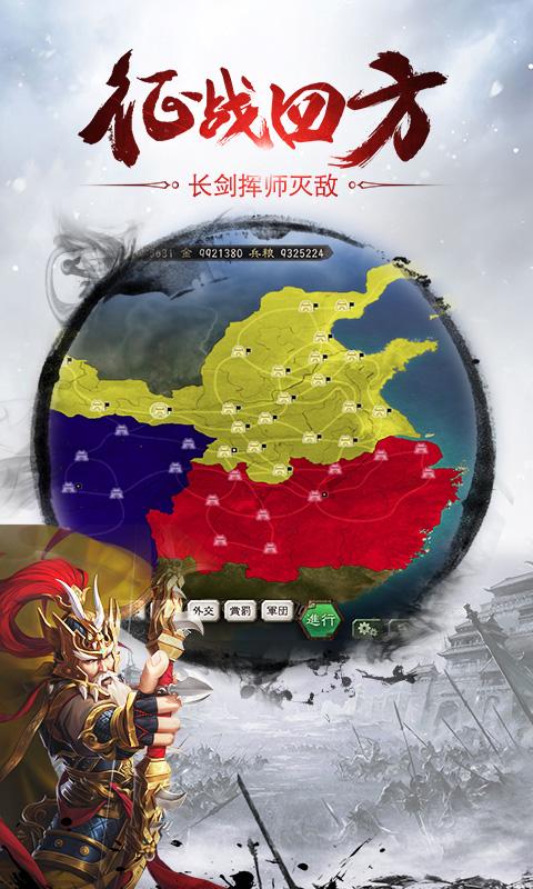 国战天下游戏截图2