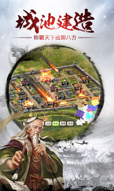国战天下游戏截图3