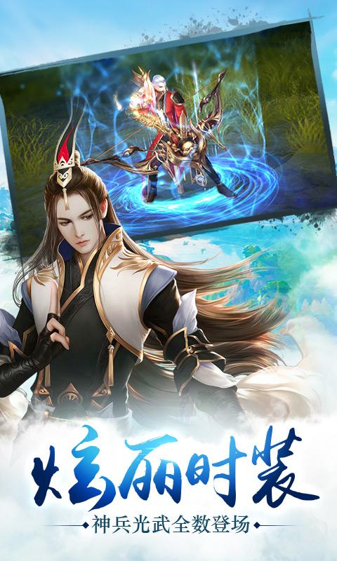 灵剑飞仙游戏截图5