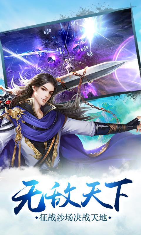 灵剑飞仙游戏截图4