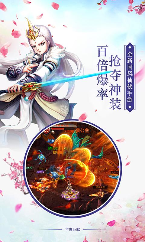 剑羽飞仙游戏截图5