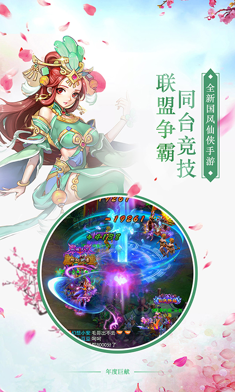 剑羽飞仙游戏截图3