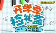 """万精游""""开学季捡礼盒""""登场"""