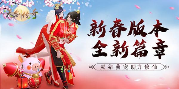 《天剑传奇》新春福利活动火热上线!