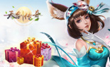 天剑传奇-周年庆礼包