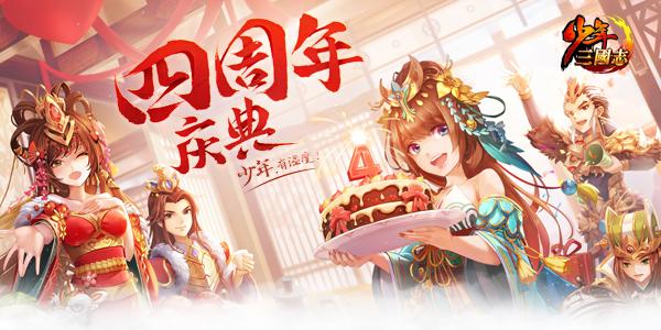 《少年三国志》四周年庆典开幕 九大福利活动大曝光!